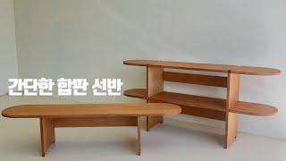 간단한 합판 선반 만들기 plywood furnitur…