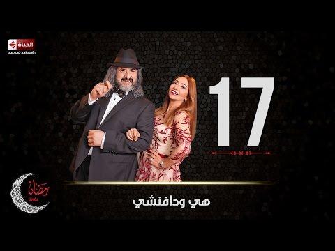 مسلسل هي ودافنشي | الحلقة السابعة عشر (17) كاملة | بطولة ليلي علوي وخالد الصاوي