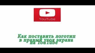Как поставить свой логотип в правый угол экрана на видео в YouTube(Я рассказываю как поставить свой логотип в правый угол экрана на YouTube.Что то подобное есть на каналах SemchenkoKir..., 2015-11-25T12:49:13.000Z)