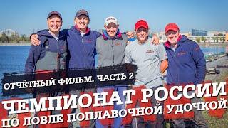 Чемпионат России по ловле поплавочной удочкой 2019 Отчётный фильм Часть 2