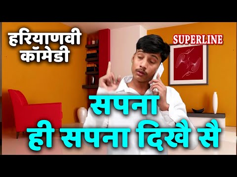 सपना ही सपना दिखै सै HARYANVI COMEDY EPISODE