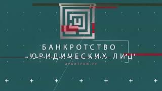 Банкротство юридических лиц (промо)