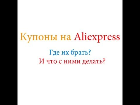 Купоны на Aliexpress.