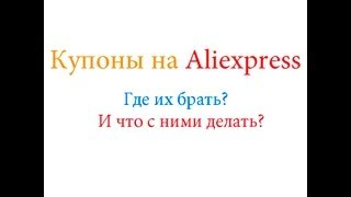 Купоны на Aliexpress.(Лучшие товары Aliexpress - http://goo.gl/tYe5KH В этом видео вы узнаете все о купонах Официальная группа Aliexpress.com: http://vk.com/of..., 2013-06-06T03:44:33.000Z)