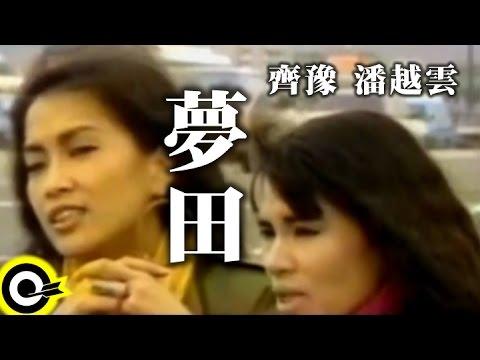 齊豫 Chyi Yu&潘越雲 Michelle Pan (A Pan)【夢田 Dream Land】Official Music Video