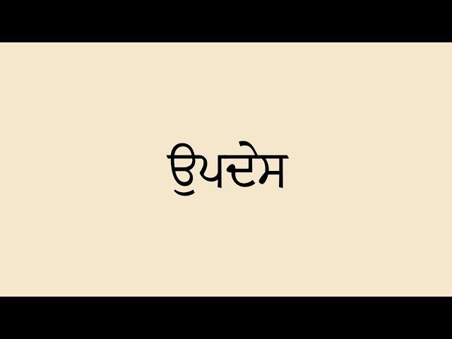 Learn Gurbani | Oopdes