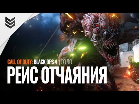 Зомби режим Call of Duty: Black Ops 4 (Соло, 1440p)