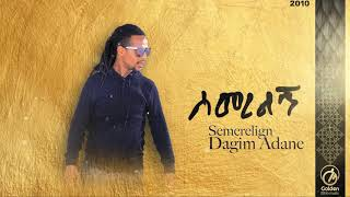 Dagim Adane - Semerlegn | ሰመረልኝ - New Ethiopian Music 2018 (Official Audio Video)