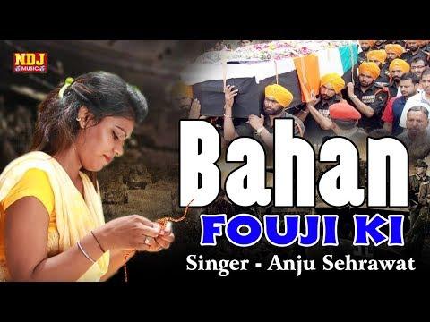 भाई रे तेरी कदगी देखु बाट #BahanFoujiKi #राखी पे फौजी भाई के इंतज़ार में बहन ने गाया एक दर्द भरा गीत