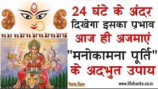24 घंटों के अंदर होगी आपकी मनोकामना पूरी इस गुप्त उपाय से manokamna purti ke upay
