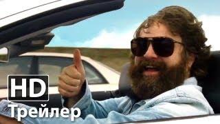 Мальчишник: Часть III - Трейлер #1 | русские субтитры | HD