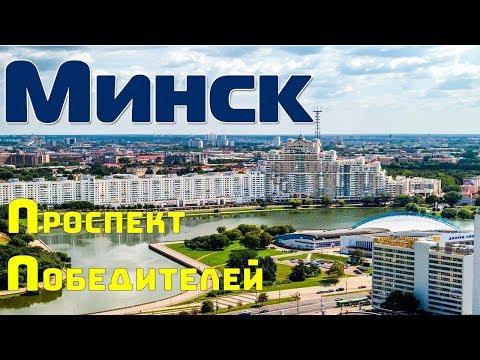Обзор г. Минск Глазами авто туриста Проспект Победителей