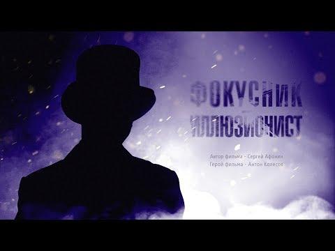 Фокусник - Иллюзионист | фильм