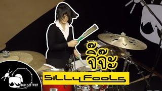 จิ๊จ๊ะ - Silly Fools Drum Cover【 Tarn Softwhip 】