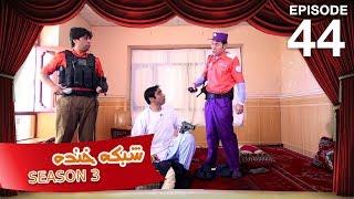 شبکه خنده - فصل سوم - قسمت چهل و چهارم / Shabake Khanda - Season 3 - Episode 44