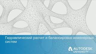 Расчеты внутренних инженерных систем в среде Autodesk Revit