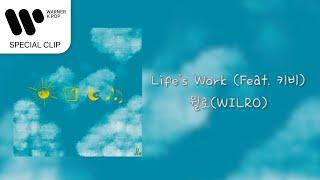 윌로 (WILRO) - Life's Work (Feat.키비) [Lyric Video]