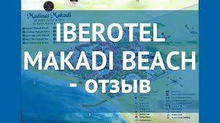 IBEROTEL MAKADI BEACH 5* Египет Хургада отзывы – отель ИБЕРОТЕЛЬ МАКАДИ БИЧ 5* Хургада отзывы видео