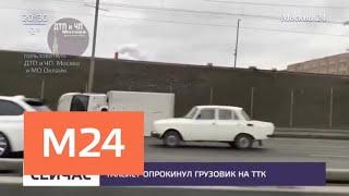 Смотреть видео Крупную аварию устроил таксист на ТТК - Москва 24 онлайн