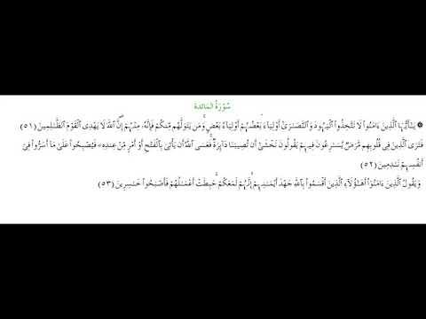 SURAH AL-MAEDA #AYAT 51-53: 29th April 2021