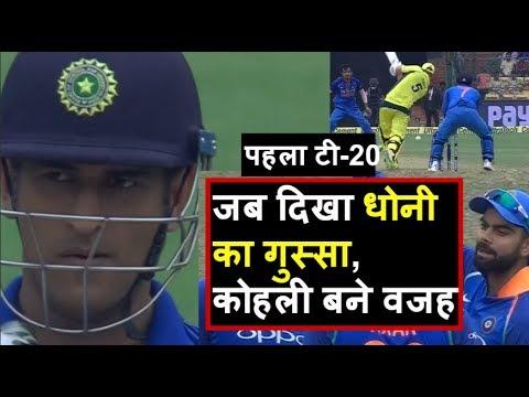 India Vs Australia 1st T20: MS Dhoni gets angry on Virat Kohli   Headlines Sports