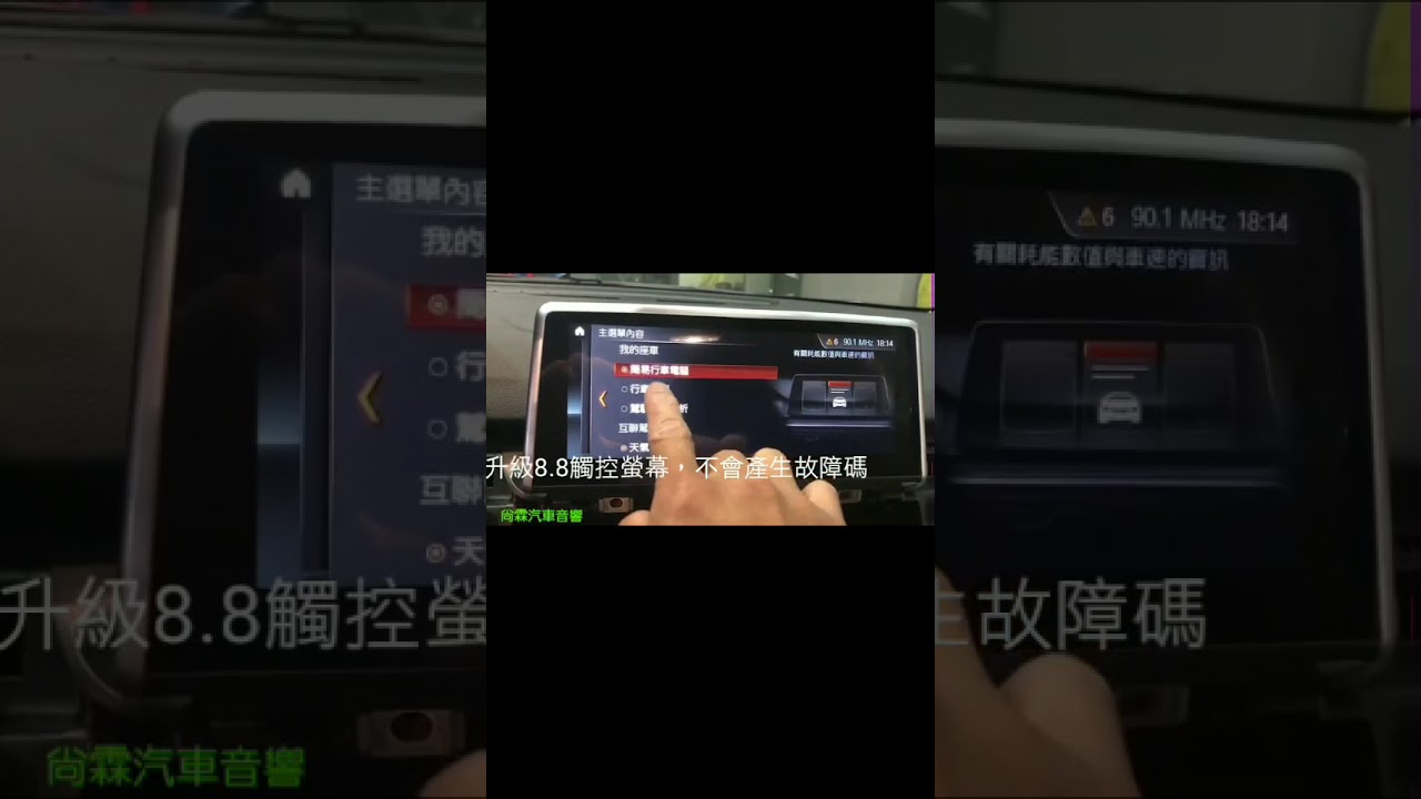 2AT-原車螢幕小換大增加觸控原廠功能 - YouTube