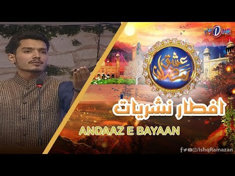Ishq Ramazan | 2nd Iftar | Andaaz E Bayaan | TV One 2019
