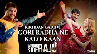 This beautiful garba song is from movie wrong side raju and sung by kirtidan gadhvi.....this gona rock navratri hope you guys enjoy v...
