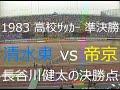 【サッカー氷河期】1983 清水東 vs 帝京【長谷川健太の決勝点】