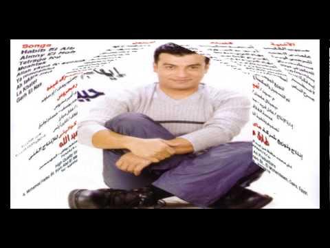Ehab Tawfik - Habib El Alb / إيهاب توفيق - حبيب القلب