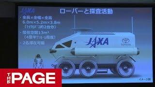 月面探査で連携、トヨタ副社長と若田飛行士が対談 JAXAシンポジウム(2019年3月12日)
