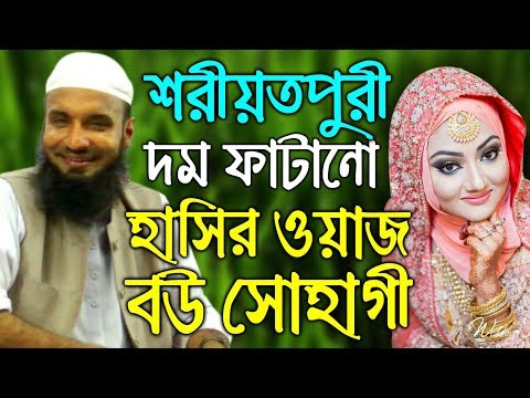 Bangla waz abdul khalek soriotpuri waz 2018 | Islamic waz mahfil bangla 2017 | new waz bangla mahfil