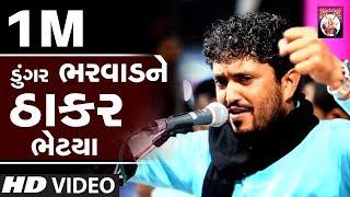 RAJBHA GADHVI   Live Program   2018   Gujarati   Super hit Dayro Rajbha Gadhvi