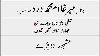 Download Video Ghulam Muhammad Dard Poetry    Whatsapp status 2019    Punjabi poetry    Dohray MP3 3GP MP4