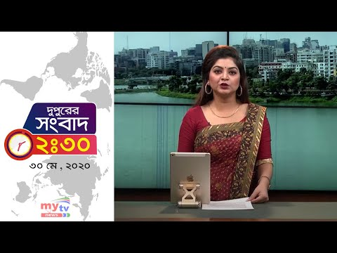 Bangla News Update | 02.30 PM | 30 May 2020 | Covid 19 | Coronavirus Update | Bangla News | Mytv