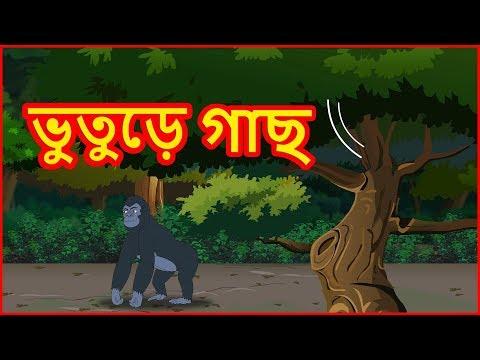 ভূতুড়ে গাছ | Ghost Tree | Panchatantra Moral Stories For Kids In Bangla | বাংলা কার্টুন