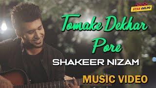 Tomake Dekhar Pore Shakeer Nizam Mp3 Song Download
