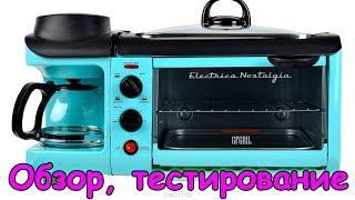 Мини-печь GFBB-9 Breakfast Bar. Обзор. Готовим завтрак. (11.17г.) Семья Бровченко.
