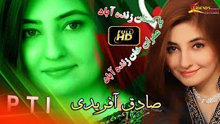 Pashto New PTI Songs 2018 HD Sadiq Afridi & Shah Farooq - Pakistan Zindabad - Imran Khan Zindaba