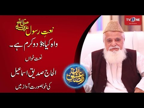 Wah Kia Judo Karam Hai | Alhaj Siddiq Ismail | Naat | IShq Ramazan | TV One | 2017