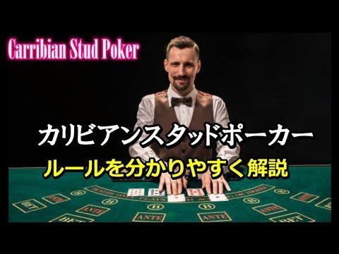 カリビアンスタッドポーカー(Carribian Stud Poker)解説!