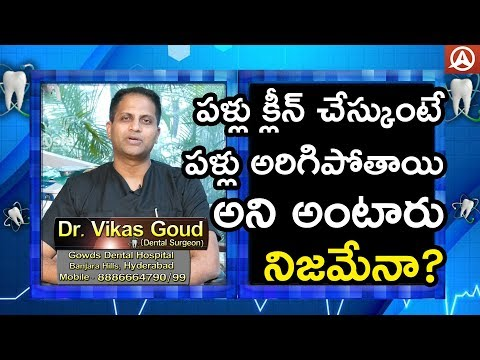 Is There A Cure To Tooth Decay? | Dr Vikas Goud - Dental Surgon l Namaste Telugu