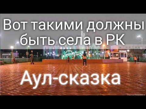 Днем - Абай, ночью - Дубай. Сказка в казахской степи