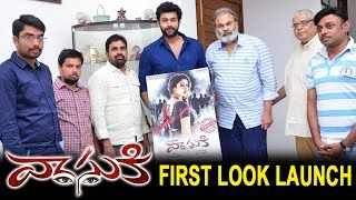 nayantara s vasuki movie first look launch by varun tej nagababu    bhavani hd movies
