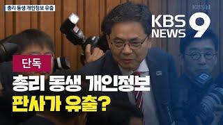 [단독] 한국당 의원 손에 간 총리 동생 개인정보…파견 판사가 유출 / KBS뉴스(News)