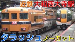 平日夕ラッシュ時(17時35分頃~18時50分頃)の近鉄奈良線・京都線・橿...