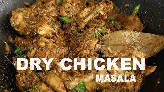 Dry Chicken Masala | Sukha Spicy Chicken Recipe | Delicious Dry Chicken Masala |