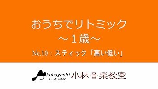 おうちで出来るリトミックシリーズ(1歳) □スティック「高い低い」 □小林...