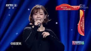 《天天把歌唱》 20200623| CCTV综艺