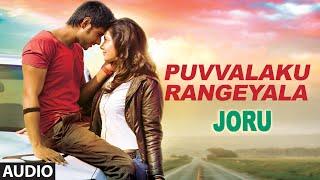 Puvvalaku Rangeyala Full Audio Song | Joru | Sundeep Kishan, Rashi Khanna | Shre …